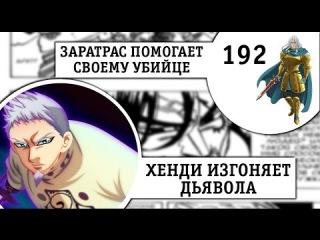 7 Смертных Грехов. Обзор 192 главы. Заратрас помогает своему убийце