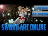 S1ep22 Мастера Меча Онлайн 1 сезон 22 серия AniLibria 720p