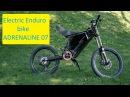 Мощный электровелосипед 250км 75км/ч. Как мотоцикл. Enduro bike Adrenaline07