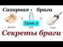 Секреты браги Советы начинающим самогонщикам Урок 2