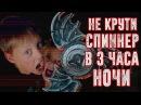 НИКОГДА НЕ КРУТИ СПИННЕР В 3:00 ЧАСА НОЧИ - Страшилки для детей | Страхи Шоу #13