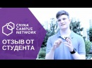 О поездке в Ашан, летнем лагере, южном диалекте и др от студента China Campus Network CCN