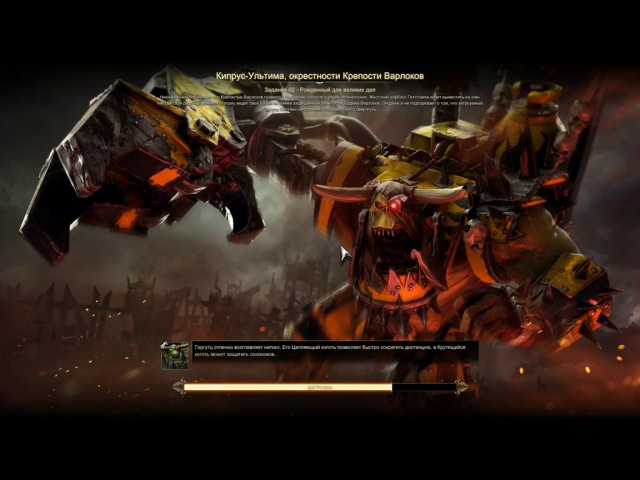 Born to do great things Chapter II Orcs Warhammer 40 000 Dawn of War III