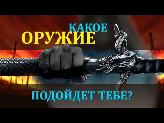 ⚔️ Пройти Тест Какое оружие подойдет тебе Меч лук копье топор боевая коса