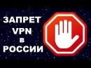 Запрет VPN запрет анонимайзеров в России