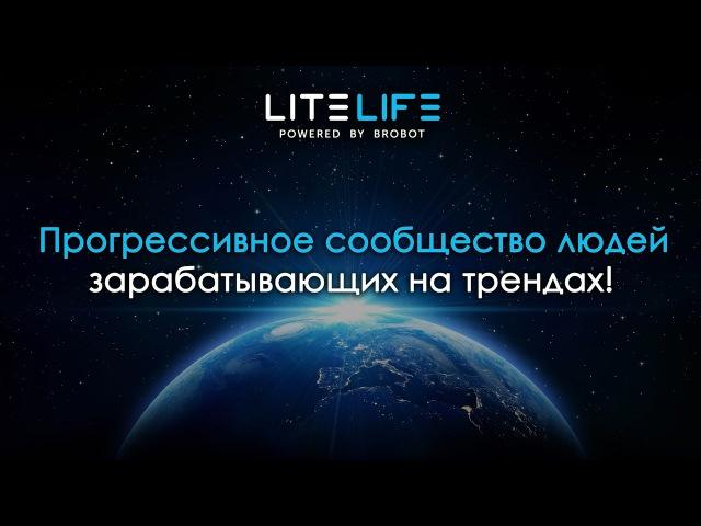 LiteLife – Прогрессивное сообщество людей зарабатывающих на трендах!