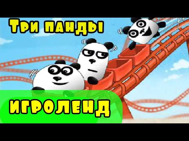 Мультик Игра для детей 3 ПАНДЫ - приключение ТРЕХ ПАНД серия [8] игроленд