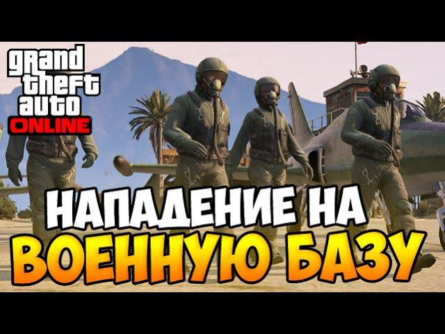 Лучшие видео youtube на сайте main-host.ru GTA 5 Online (PS4) 14 - Нападение на военную базу