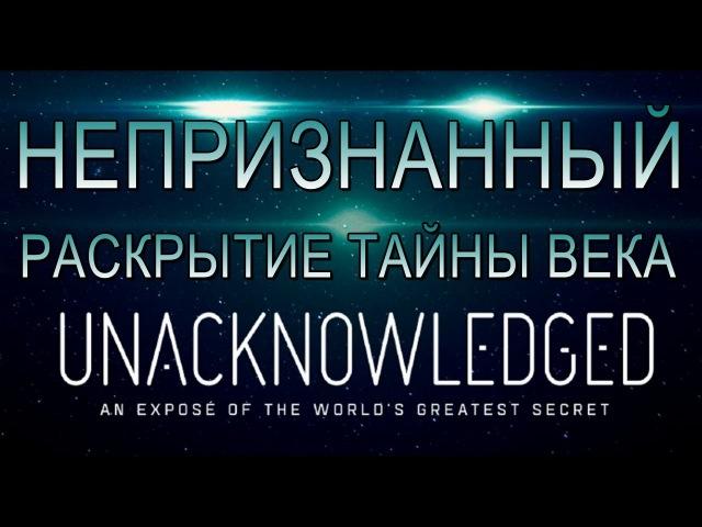 👽 Непризнанный (2017) фильм пробуждение