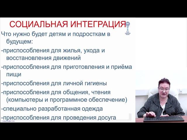 Нейрореабилитация в педиатрии. Профессор О. И. Маслова