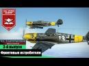 Фронтовые истребители 03 - Ил-2 Битва за Сталинград