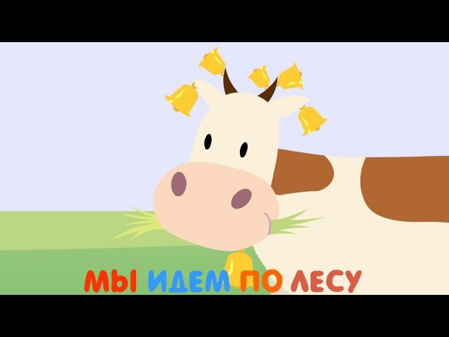 Как говорят животные - Мы идем по лесу. Ферма: Корова, Утка, Кошка. Развивающие мул...