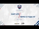Сhernihiv Open Cup  Kaif Life vs Через 3 года НГ