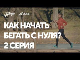 Похудеть с помощью бега: реально ли это?