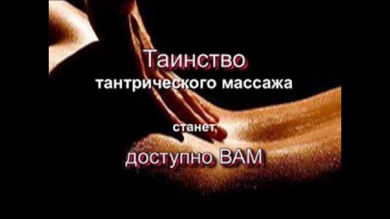 Тантрический массаж презентация