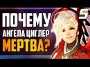Почему Ангела Циглер мертва! - Теория Overwatch