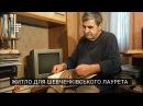 Ініціативна група закликає владу надати житло Шевченківському лауреатові