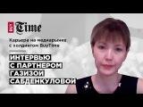 Видео-интервью CEO холдинга BuyTime Дмитрия Лютова и Газизы Сабденкуловой