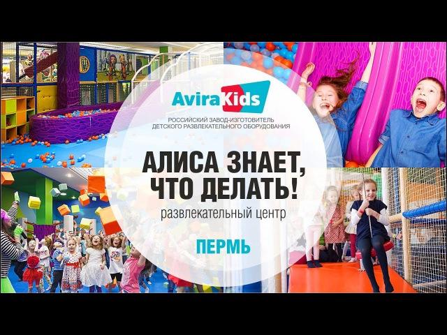Детский развлекательный центр Алиса знает, что делать г.Пермь