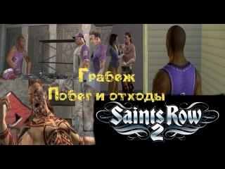 Saints row 2: Грабеж, побег и отходы.