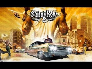 Saints row 2: Крепость. В полицейском участке. Бойня на кладбище