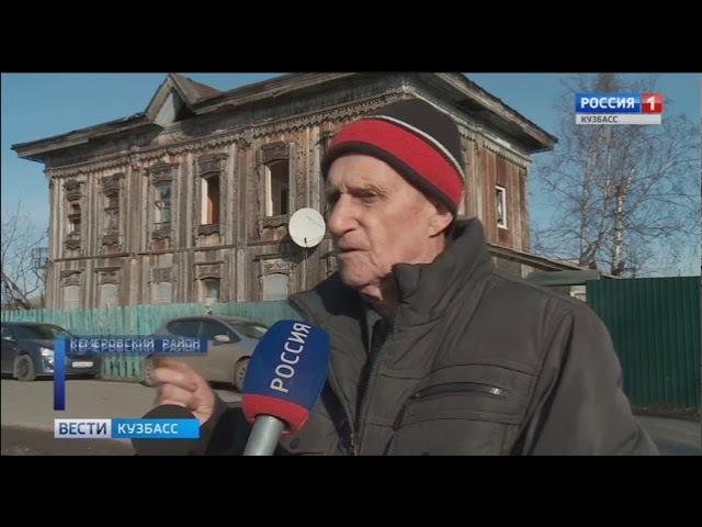 В Кемеровском районе старинный особняк превратился в аварийный барак