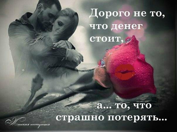 Счастье - это когда есть тот, кто ценит тебя, а не оценивает.