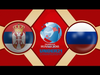 Сербия U-21 3:2 Россия U-21 | Чемпионат Европы 2019 | Отборочный турнир | Обзор матча