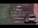 WTCC 2017. Этап 4 - Германия, Нордшляйфе. Промо Евроспорта.