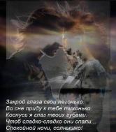 Спокойной ночи радость моя=*