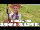 «Хендрикс во кокошнике»: виртуозная удовольствие девушки получай комузе