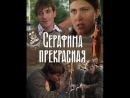 Серафима прекрасная 5-8 серия (2011)