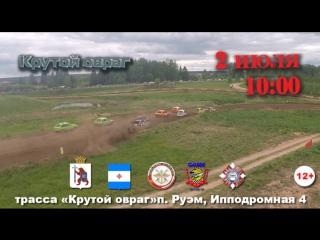 Соревнования по автокроссу на Кубок ГАИ-ГИБДД