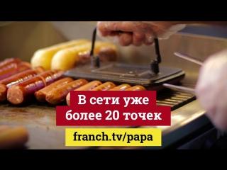 Франшиза Франшиза «PapaGrill сосиски и кофе» — доход от $1000 в месяц