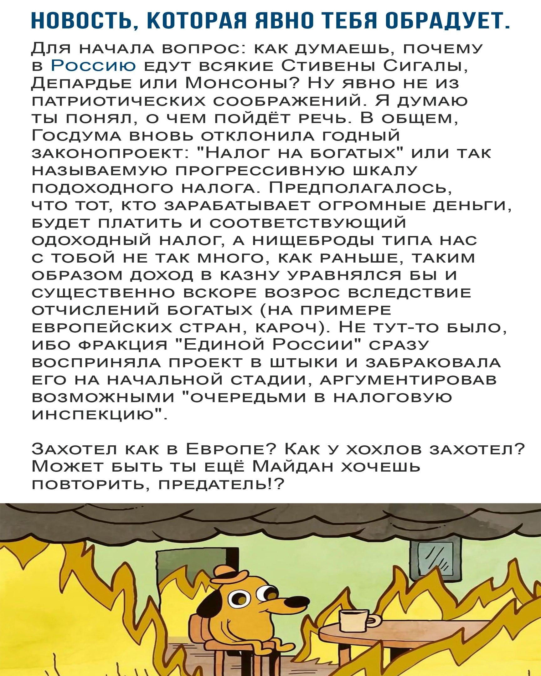 Налог на богатых не прошёл в Кнессете РФ, где большинство - иудеи, ограбившие Россию...