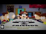 South Park The Fractured But Whole Трейлер к выходу игры