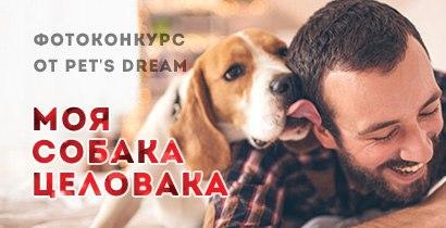 "Фотоконкурс ВКонтакте ""МОЯ СОБАКА-ЦЕЛОВАКА"""
