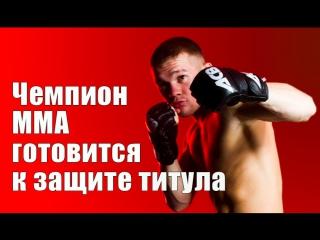 Чемпион ММА Пётр Ян готов отстоять титул
