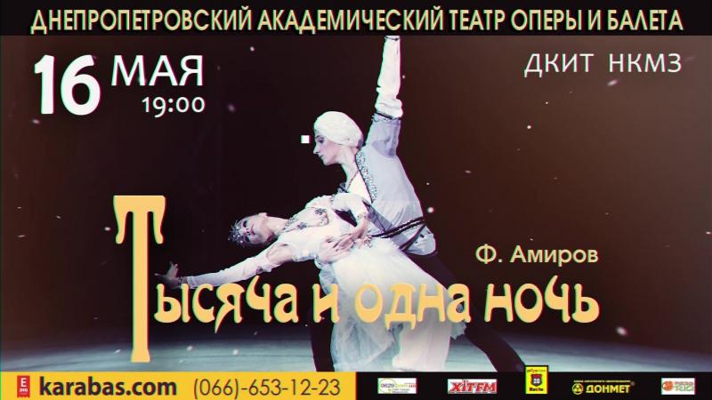 балет тысяча и одна ночь_Краматорск
