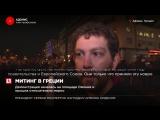 В Афинах почти 5 тысяч человек протестуют против новых экономических мер