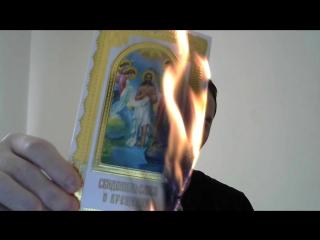 Божья искра или Костер инквизиции