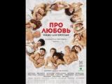 Про любовь. Только для взрослых / 2017 / Full HD