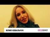 Юлия Ковальчук о Drive Dance