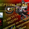 """Чёртова тропа 2017"""