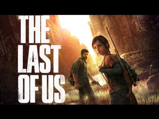 [Стрим] The Last of Us