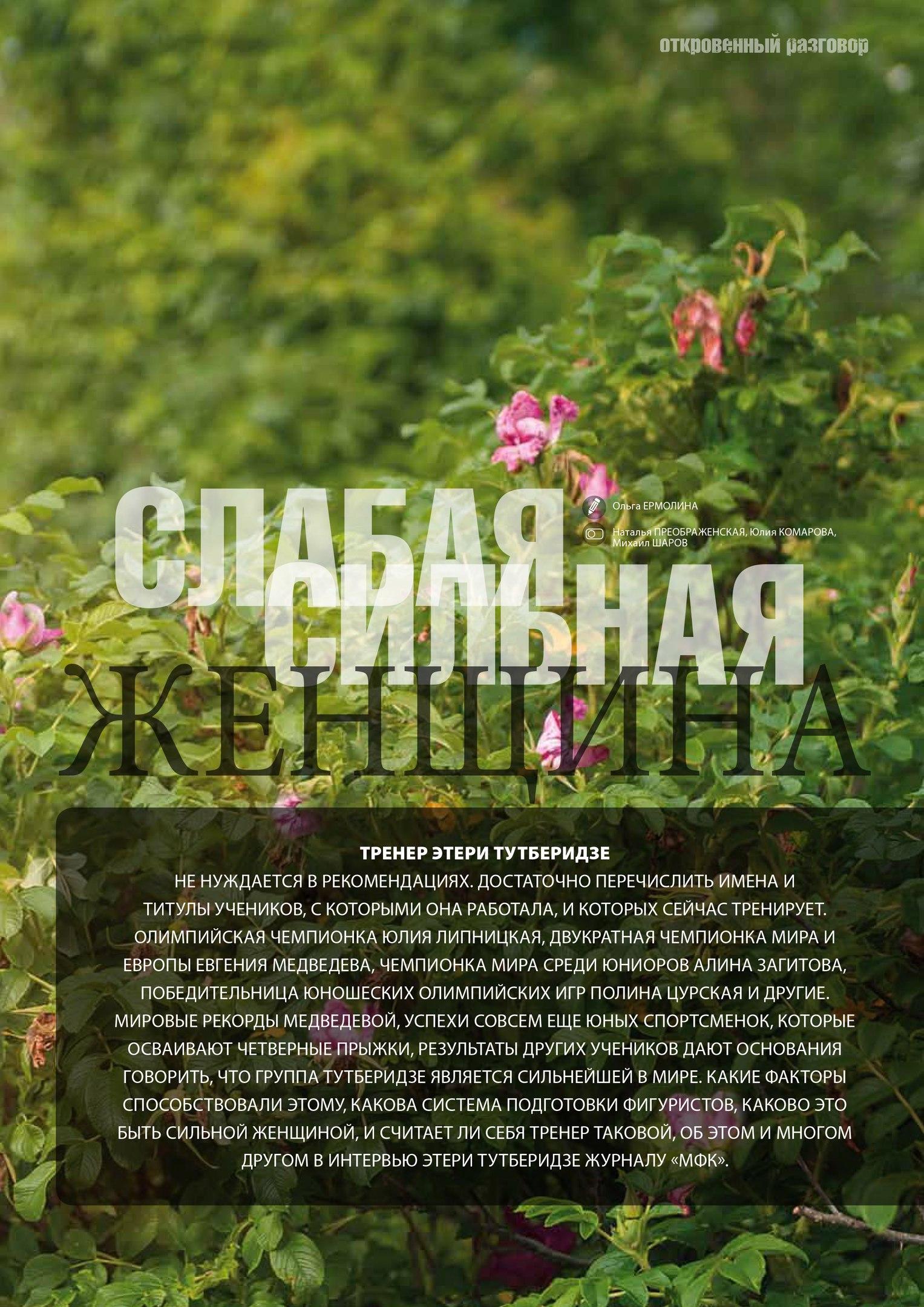 Группа Этери Тутберидзе - ЦСО «Самбо-70», отделение «Хрустальный» (Москва) - Страница 40 FnM7Ud-cqtg