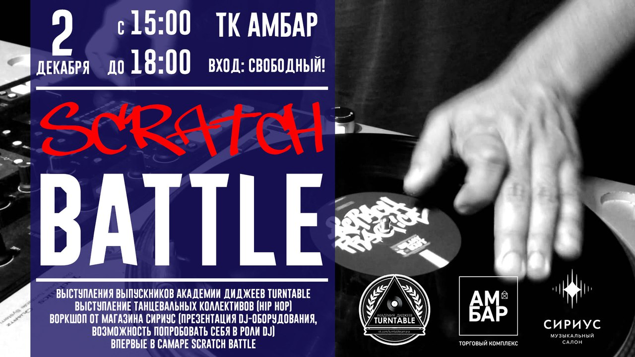 Афиша Самара Scratch Battle by DJs Academy TURNTABLE Амбар