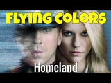 Идиома FLYING COLORS из сериала Родина Homeland