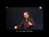 Ив Монтан - В Париже (Yves Montand - À Paris) русские субтитры