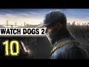 Прохождение Watch Dogs 2 PC/RUS/60fps - 10 Встреча с легендой